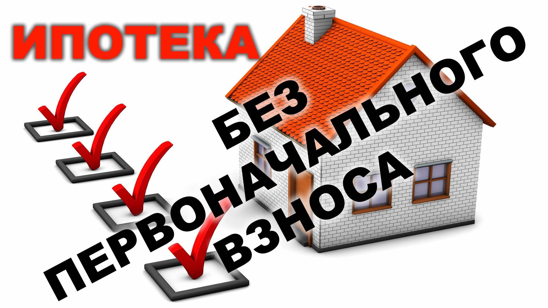 банки под ипотеку без первоначального взносаопределение границ расчетного периода при погашении кредита