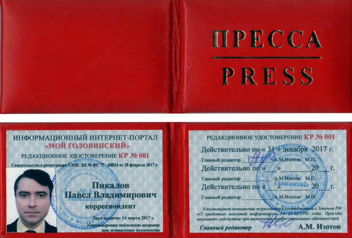 Как сделать удостоверения журналиста